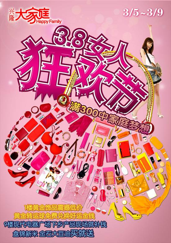 手绘pop海报夏日物语