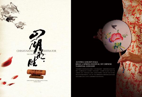 中国风传统画册