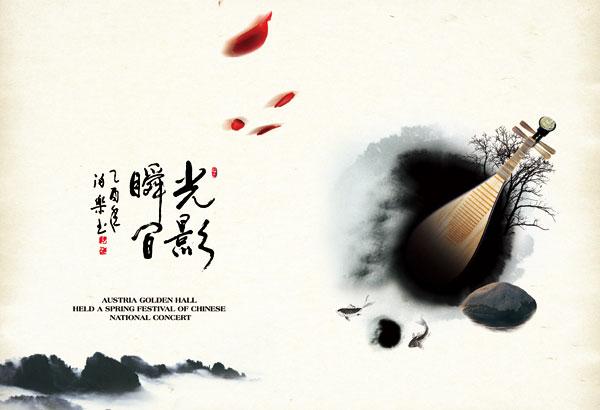 古典中国风画册_素材中国sccnn.com