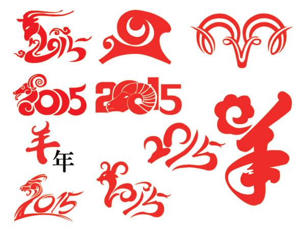 羊年艺术字体_素材中国sccnn.com