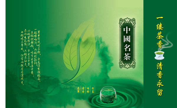 茶叶包装设计_素材中国sccnn.com