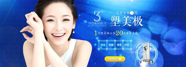 关键词: 美容仪器广告psd分层素材,蓝色科技背景,美女整形广告,美容院