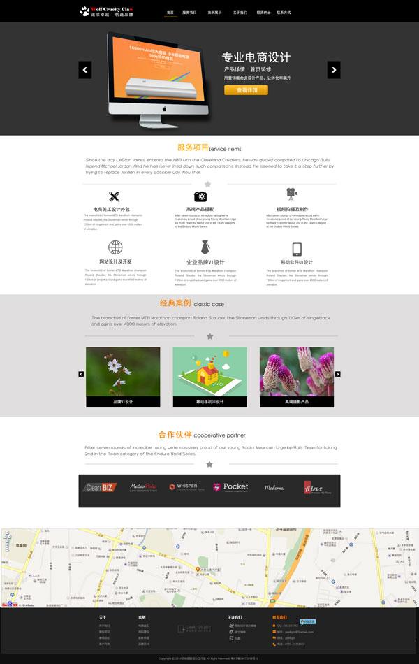 电商网站_电商设计网站