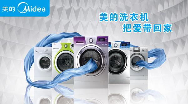 洗衣机广告_素材中国sccnn.com