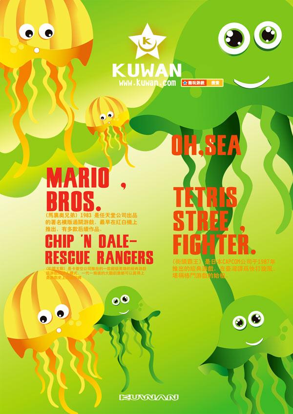 游戏海报,游戏,卡通,动物,海底,五星,英文,海蜇,英文,宣传,海洋,清新