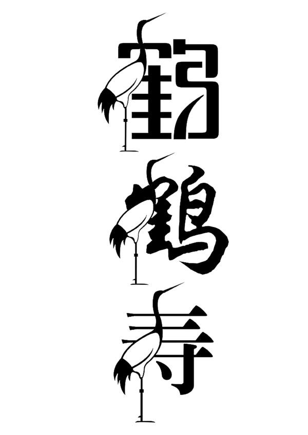 鹤寿创意字体_素材中国sccnn.com图片