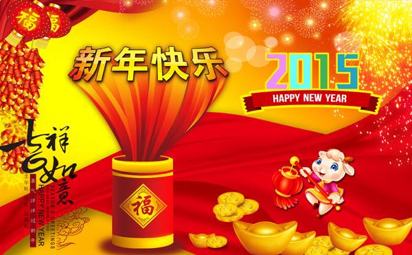 新年快乐,新年海报,2015年,新年,快乐,羊年,2015,创意,卡通羊,羊,背