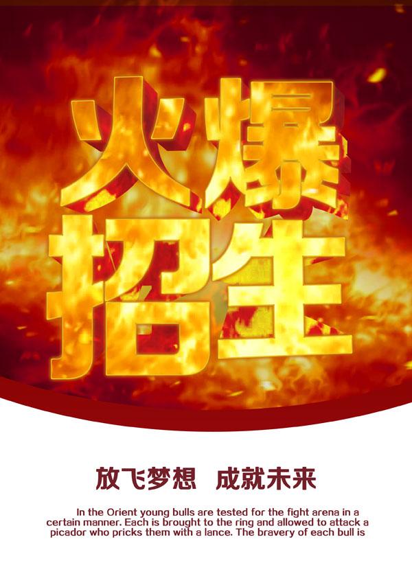 招生_火爆招生广告