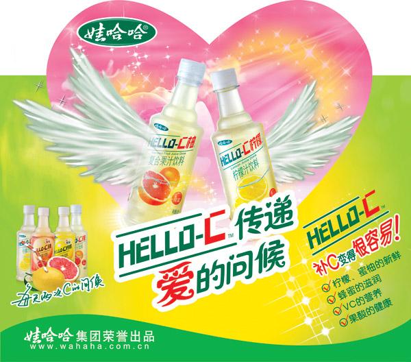 平面广告所需点数: 0   点 关键词: 娃哈哈果汁饮料广告psd,娃哈哈图片