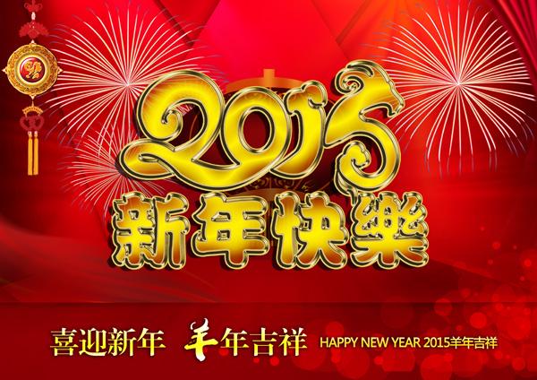 2015新年快乐_素材中国sccnn.com