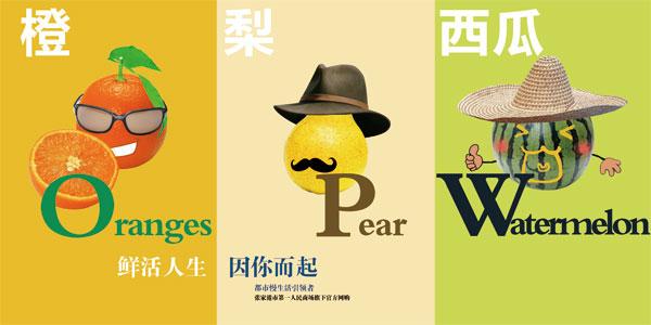 素材分类: 平面广告所需点数: 0 点 关键词: 创意水果宣传海报设计