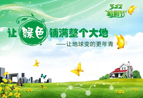 绿色铺满整个大地