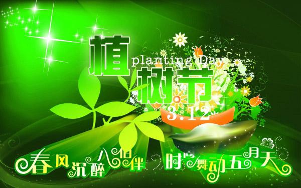植树节海报psd