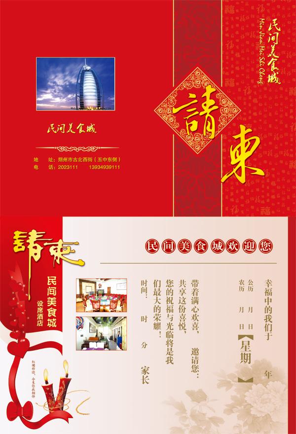 结婚请柬_婚礼请柬模板_素材中国sccnn.com