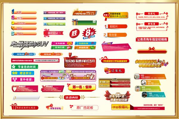 淘宝活动标签_素材中国sccnn.com