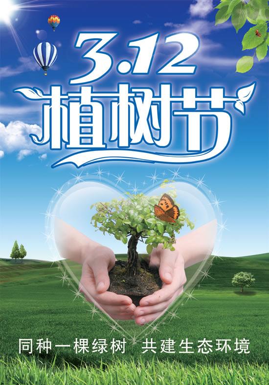 共建生态环境