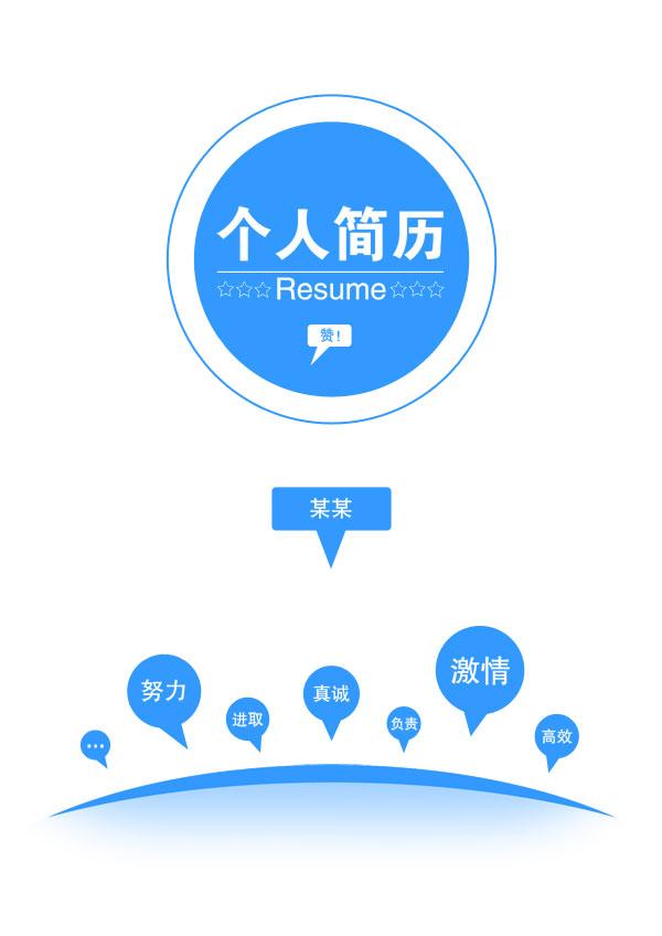 蓝色个人简历模板_素材中国sccnn.com图片