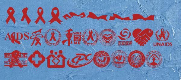预防艾滋标志字体