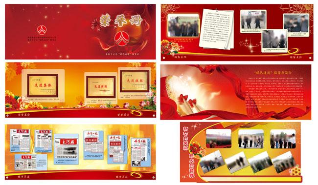企业宣传荣誉册