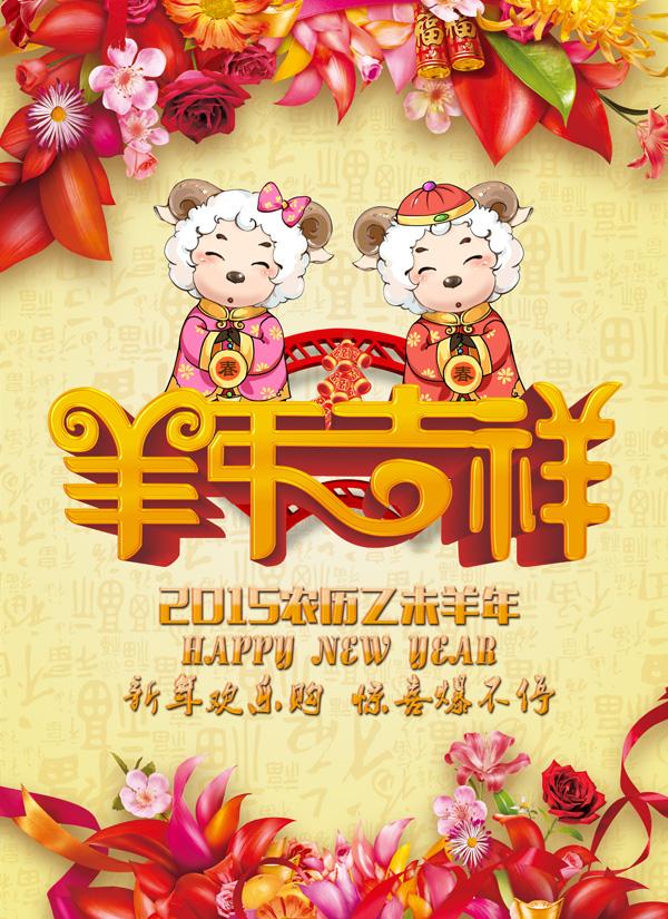 2015年羊年吉祥图片