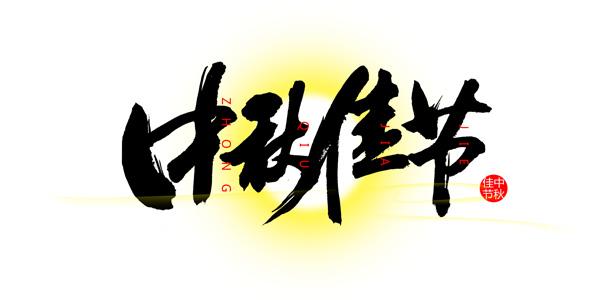 0 点 关键词: 中秋佳节宣传图片psd分层素材,中秋节快乐,喜迎中秋图片