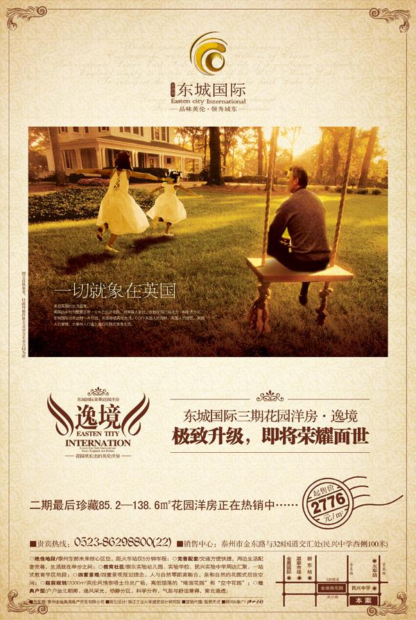 销售海报设计,房地产广告设计,花园,欧式边框,秋千,小孩,欧式风格别墅