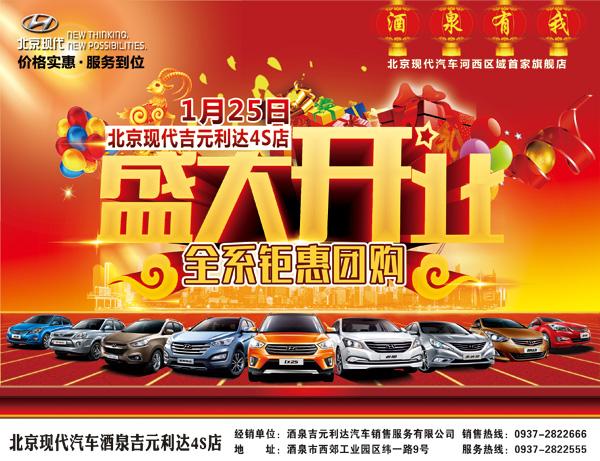 关键词: 汽车4s店开业促销海报psd素材,盛大开业,汽车4s店,开业海报