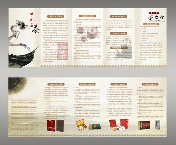 0 点 关键词: 古典中国风茶文化宣传折页设计psd素材下载,茶文化折页