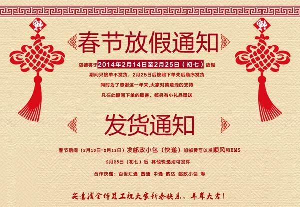 春节放假通知_素材中国sccnn.com