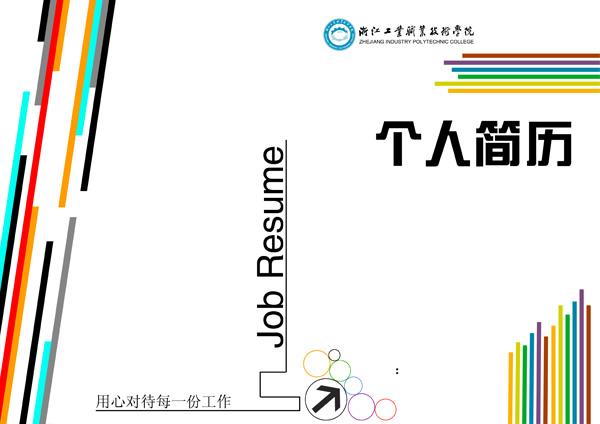 个人简历封面_素材中国sccnn.com