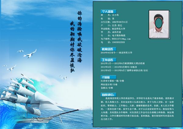 求职个人简历_素材中国sccnn.com图片