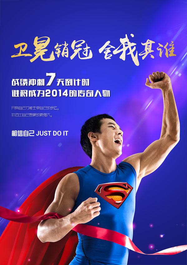 销售超人宣传图片