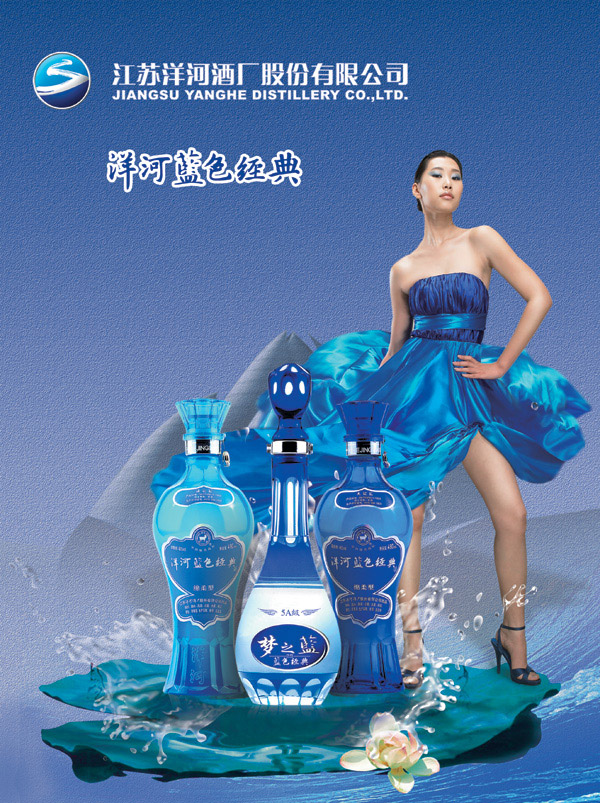 Yanghe daqu liquor advertising