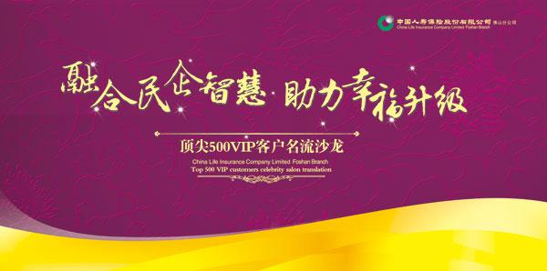 企业背景展板,名流沙龙,企业海报,中国人寿,背景展板,企业背景展板图片