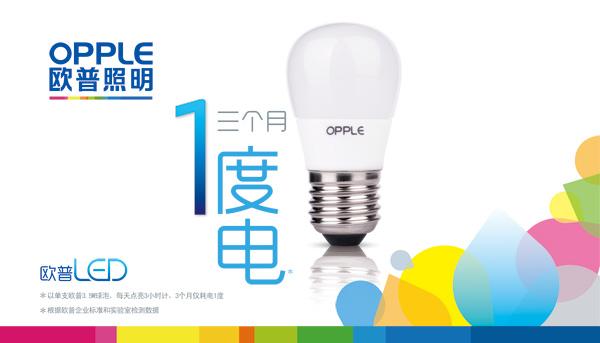 欧普照明广告psd分层素材,欧普照明,节能灯泡,家居广告,欧普led,彩虹