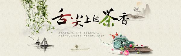 中国风,茶叶,舌尖上的茶香,茶,茶叶,水墨画,柳树,茶壶,茶具,1920淘宝