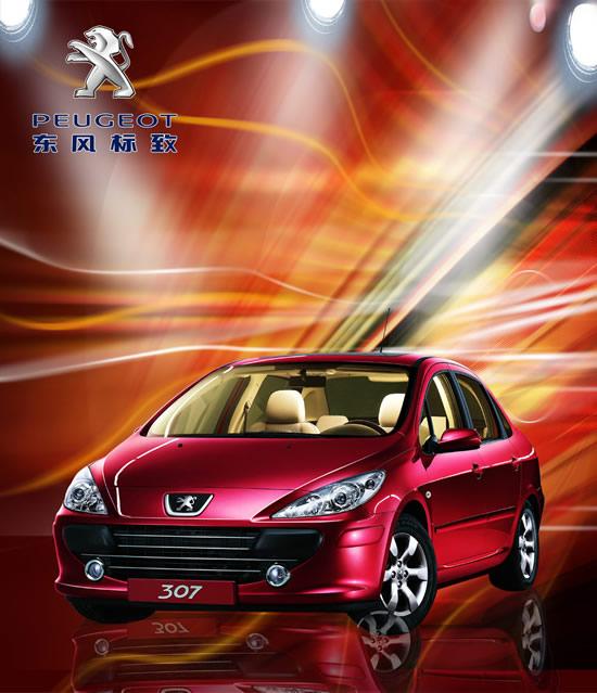0 点 关键词: 东风标致307汽车广告psd,炫光,标致广告,东风标致汽车