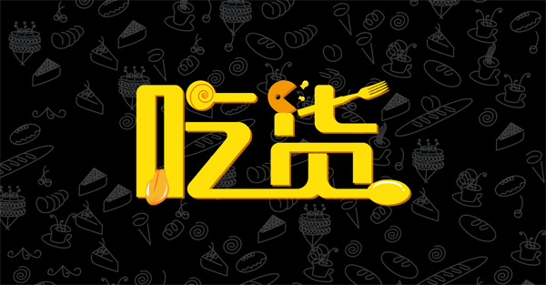 吃货创意海报免费下载,背景,文字,吃货,宣传画,中文,海报,海报设计