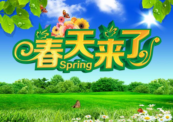 春天来了吊旗_素材中国sccnn.com