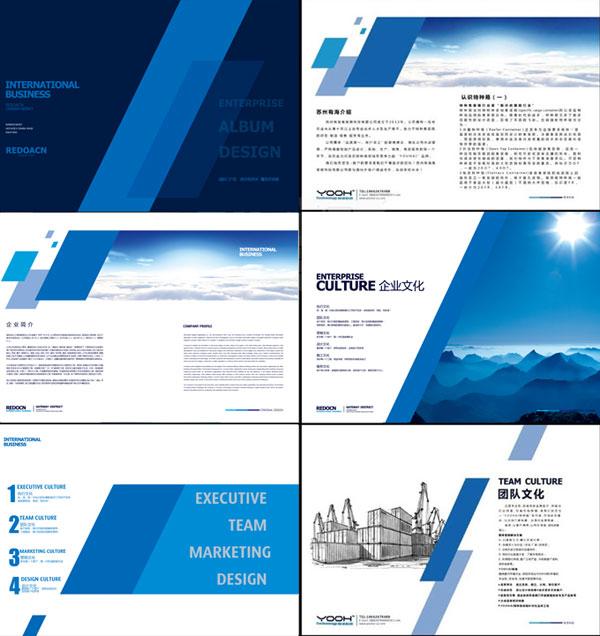 0 点 关键词: 科技公司画册psd分层素材,科技公司宣传手册,蓝色大气