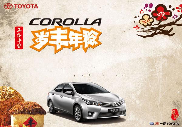 0 点 关键词: 丰收季汽车广告psd分层素材,一汽丰田,汽车模型,toyota图片