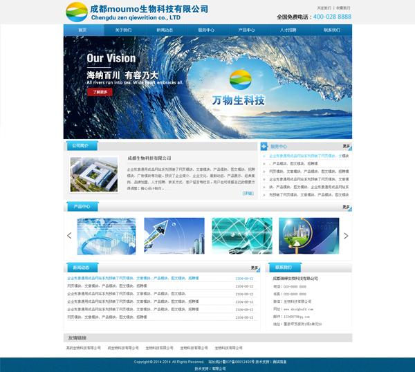 网站设计元素,网站导航条,万物生科技 下载文件特别说明:本站所有资源