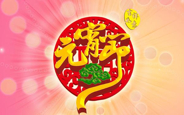 吉祥如意,元宵节快乐,黄金立体字,祥云,烫金节日字体,新年快乐 下载