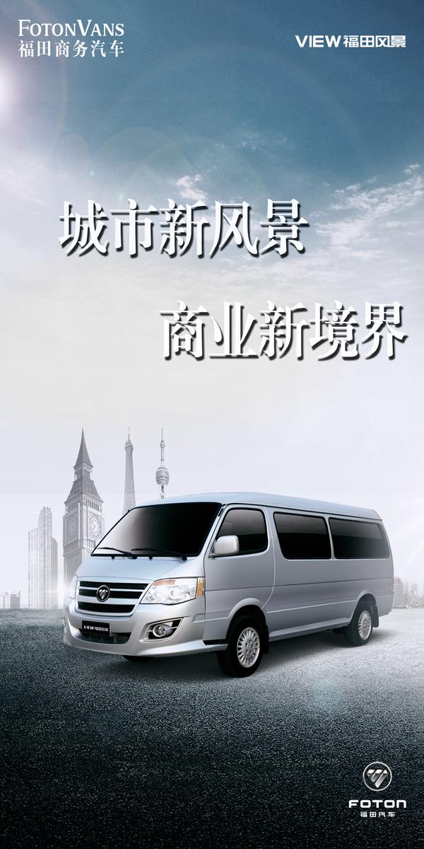 0 点 关键词: 福田汽车海报,城市新风景,商业新境界,风景,福田,汽车