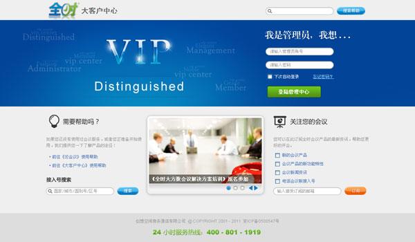 首页psd分层素材,大客户中心,蓝色科技背景,会员登录界面,网站搜索框图片