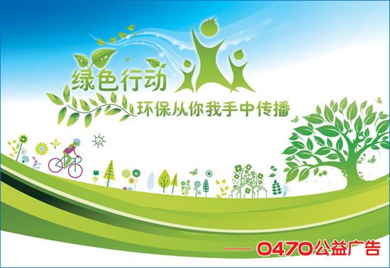 平面广告所需点数: 0 点 关键词: 绿色行动环保主题公益广告psd,绿色图片