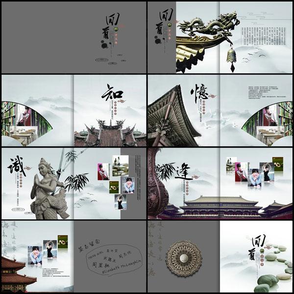 中国风纪念册