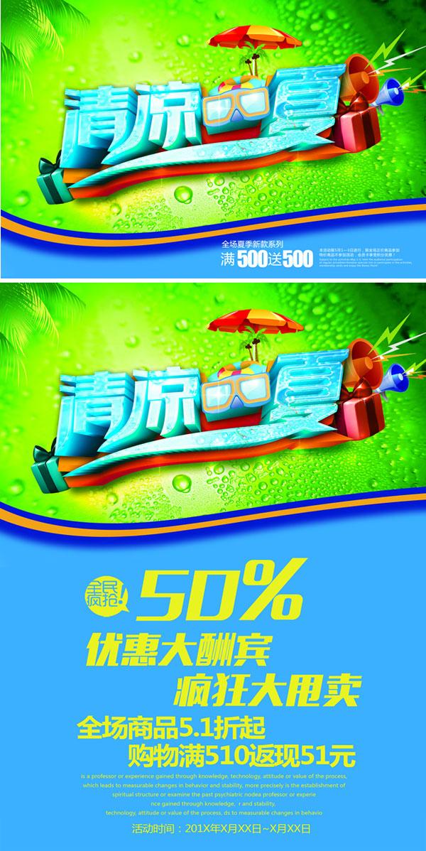 清凉一夏海报_素材中国sccnn.com