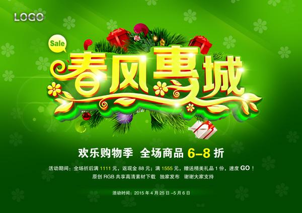春风惠城海报