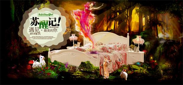 淘宝店铺海报素材,唯美森林背景图片